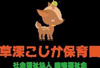 草深こじか保育園 社会福祉法人鹿鳴福祉会